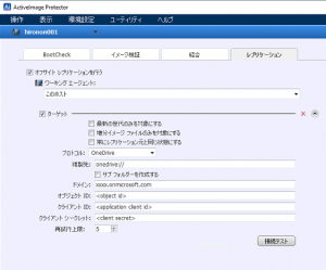OneDrive for Bussiness の設定